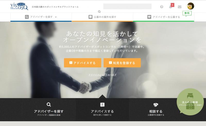 visasq(ビザスク) 日本最大級のスポットコンサルプラットフォーム