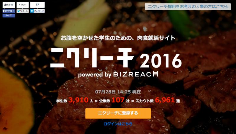 ニクリーチ お腹を空かせた学生のための、肉食就活サイト
