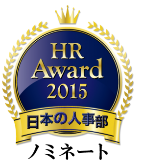 HRアワード2015ノミネート