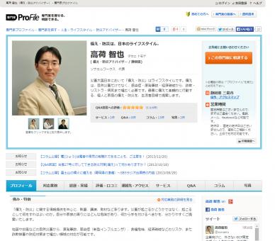 takani_profile