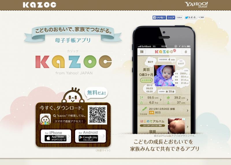 kazoc(カゾック) - 妊娠中から子どもの成長を家族で共有できる母子手帳サービス