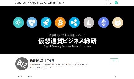 仮想通貨ビジネス総研