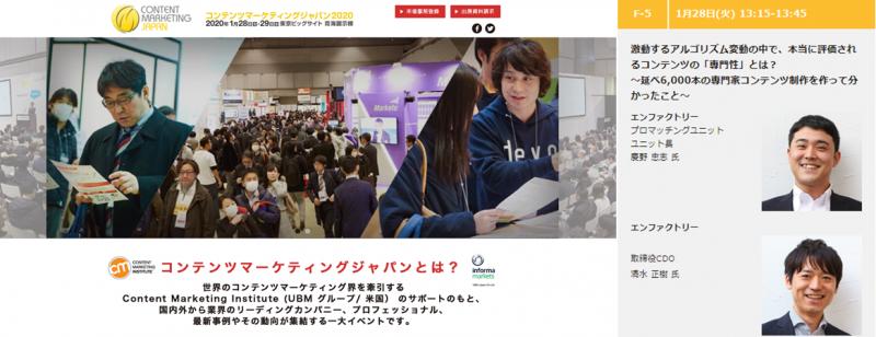 コンテンツマーケティングジャパン 2020(第4回)