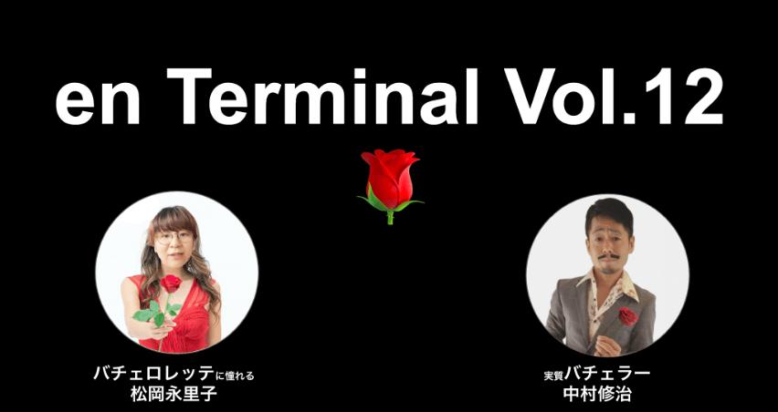en Terminal Vol.12 司会者